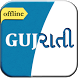 English to Gujarati Dictionary by RayTechnos