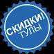 Скидки Тулы by Oleg Kiryanov