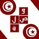 Tunisian Wasla by tricksApps