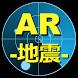 地震が見える!AR SEISMO-RADAR フル機能版 by FDC Inc.
