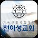 천하성교회 by 웹촌 (Webchon)