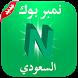 نمبر بوك السعودي Number Book by dev numberbook