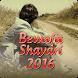 Bewafa shayari 2016 by KnocktheWeb
