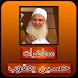 محمد حسين يعقوب - محاضرات by app quran mp3