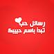 رسائل حب تبدأ باسم حبيبك by Soora Apps