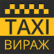 Такси Вираж Одесса, Днепр,Киев by Vertykal