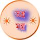 জাদুর তন্ত্র মন্ত্র | Magic | Jadu by Apps-Droid