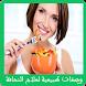 وصفات طبيعية لعلاج النحافة by wasafat tabi3iya - وصفات طبيعية