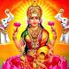 Ashta Lakshmi Stothram Karaoke by Bhakti Apps