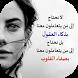 كلمات تصف الأحاسيس by azizapp