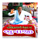 Pasodaravali Chaher Maa by Gujju God Apps