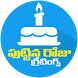 Telugu Birthday Greetings / Quotes Wishes by ARIC Media