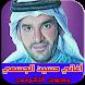 جديد أغاني حسين الجسمي