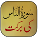 Surah Naas Ki Barkat by AppsVolt