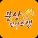 문상인더트랩 - 한방에 5000원 문화상품권 by 봉산탈춤