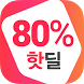 소셜가격비교-핫딜,최저가,소셜커머스,반값, 가격비교 by 에누리닷컴