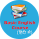 Basic English Course(in Hindi) by Fireball Technologies