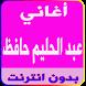 أغاني عبدالحليم حافظ بدون نت by hhttsb