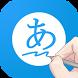 포켓일본어사전(필기인식,팝업) by jeempgames