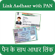 Link AADHAAR with PAN by highlight indian apps