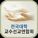 전국대학교수선교회 by 애니라인(주)