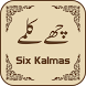 6 Kalma of Islam by ShenLogic