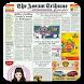 The Assam Tribune Epaper by AppMakerLab