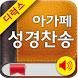 Deluxe 아가페성경찬송(개역개정+쉬운성경+새찬송가) by (주)아가페출판사
