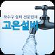 고은설비, 청주하수구,청주누수 by 한국인터넷기술지원센터
