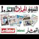 موقع تحميل الجرائد الجزائرية بصيغة pdf 2018 by F-Tech
