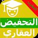 التحفيض العقاري المغربي بدون نت by Dictionnaire offlin-Dictionary قاموس-معجم-رواية