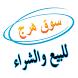 سوق هرج by Iraq Developer's