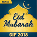 Eid Mubarak GIF 2018 in Hindi