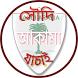 সহজে সৌদি আকামা চেক (Iqama check) by Apps Box