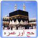 Hajj And Umrah Guide In Urdu by App Champ