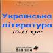 Укр.літ 10-11 клас by Книжка