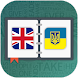 English to Ukrainian Dictionary by Echo Dict