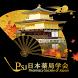 第10回日本薬局学会学術総会 by Japan Convention Services, Inc.