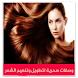 خلطات مجرب لتطويل وتنعيم الشعر by Saudi Arabia Applications