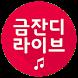 금잔디 라이브 트로트 by O SOSO O