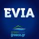 Evia by George Gianniakis