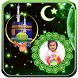 Islamic Photo Frames by Onex Labs