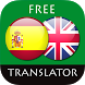 Spanish - English Translator by Suvorov-Development