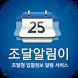 조달알림이 by (주)이데아인포