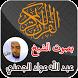 القرآن الكريم. عبد الله الجهني by Islamiat Apps