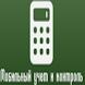 Мобильный учет и контроль (x86)