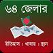 ৬৪ জেলার ইতিহাস/খাবার/স্থান by Rosalba Apps
