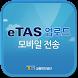 eTAS 운행기록자료제출 by 교통안전공단