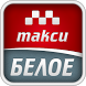 Вызов такси «Белое» by abroweb.ru