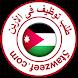طلب توظيف فى الأردن by 5 توظيف
